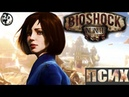 BioShock Infinite/Three Days Grace - Time Of Dying