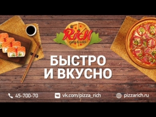 Пиццерия Рич