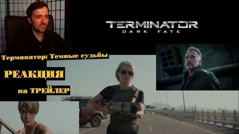 ТЕРМИНАТОР: ТЕМНЫЕ СУДЬБЫ - трейлер РЕАКЦИЯ | Terminator: Dark Fate Teaser Trailer REACTION