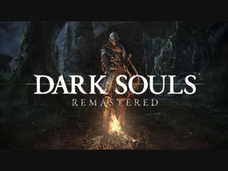 Dark Souls: Remastered — релизный трейлер (Nintendo Switch)