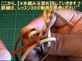 【ウォレットロープの作り方♪①】033:『革紐をナスカン金具に絡める&#1230