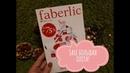 Обзор 1 каталога Faberlic 2019 года. Это будет славная охота СветланаКузнецова
