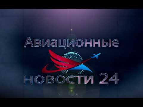 Авиационные новости 24 » Freewka.com - Смотреть онлайн в хорощем качестве