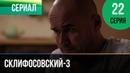 ▶️ Склифосовский 3 сезон 22 серия - Склиф 3 - Мелодрама | Фильмы и сериалы - Русские мелодрамы