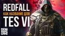 The Elder Scrolls 6 ● RedFall: Название TES 6?