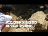 Археологические раскопки некрополя Фронтовое 3