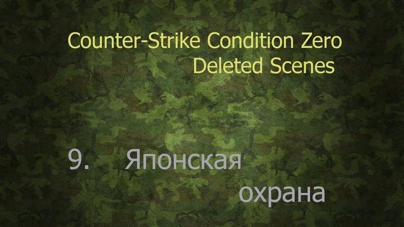 Counter-Strike Condition Zero: Deleted Scenes - 9 миссия - Японская охрана (прохождение на русском) » Freewka.com - Смотреть онлайн в хорощем качестве