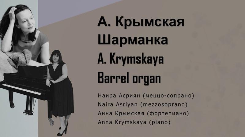 А Крымская Шарманка A Krymskaya Barrel organ