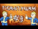 🎮 Fallout 76 PC 3 🔥 Исследуем мир, задания Роуз 1080HD 60fps 🔥