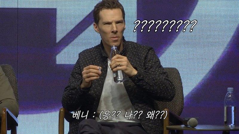 베네딕트 컴버배치가 내한 기자회견에서 어리둥절한 이유는 (Benedict Comber batch | Avengers Infinity War P