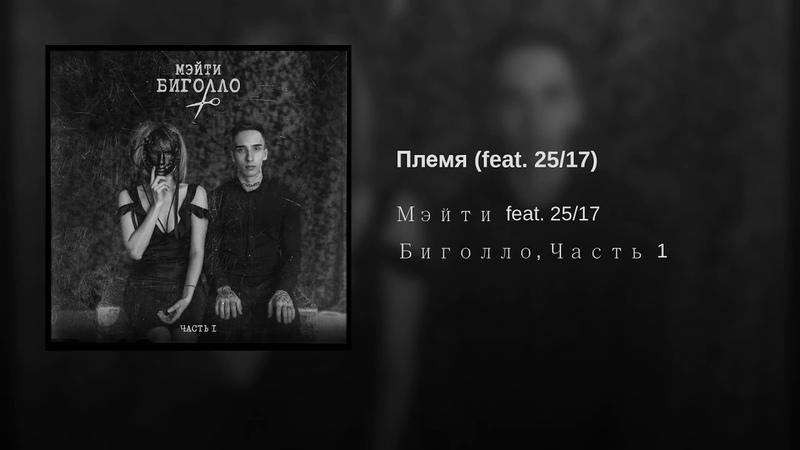 Племя (feat. 25/17)