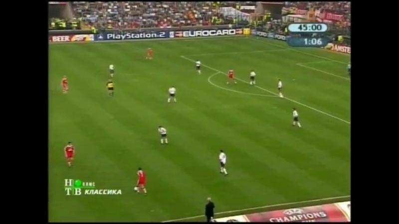 2001.05.23 Финал ЛЧ 2001. Бавария - Валенсия