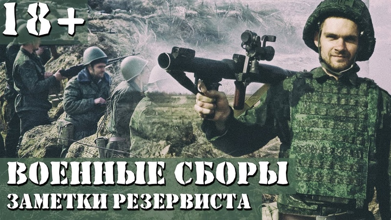 Военные Сборы Заметки Резервиста Stand UP