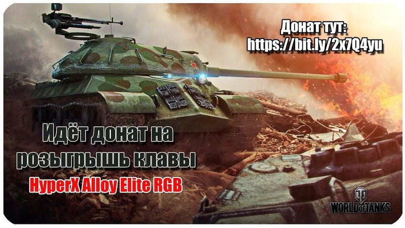 Рубимся в World of Tanks