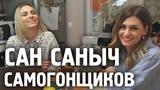 Кедровка. Рецепт от САН САНЫЧА