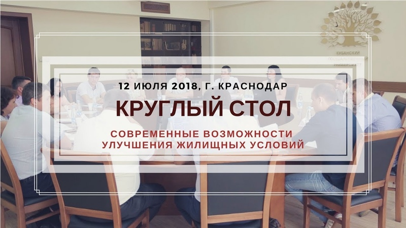 Круглый стол г Краснодар Современные возможности улучшения жилищных условий