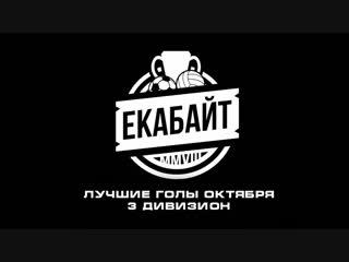 Лучшие голы октября по мини-футболу (3 дивизион)