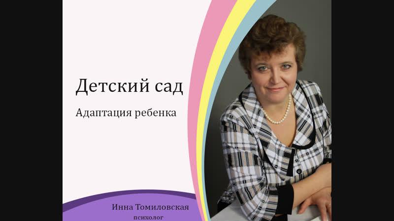 Психолог Екатеринбург. Адаптация садик
