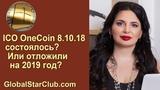 ICO OneCoin 8.10.18 состоялось Или отложили на 2019 год
