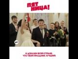 Кастинг на шоу «4 свадьбы»