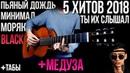 5 ХИТОВ 2018 на гитаре МЕДУЗА и BLACK табы РОЗЫГРЫШ СТРУН fingerstyle