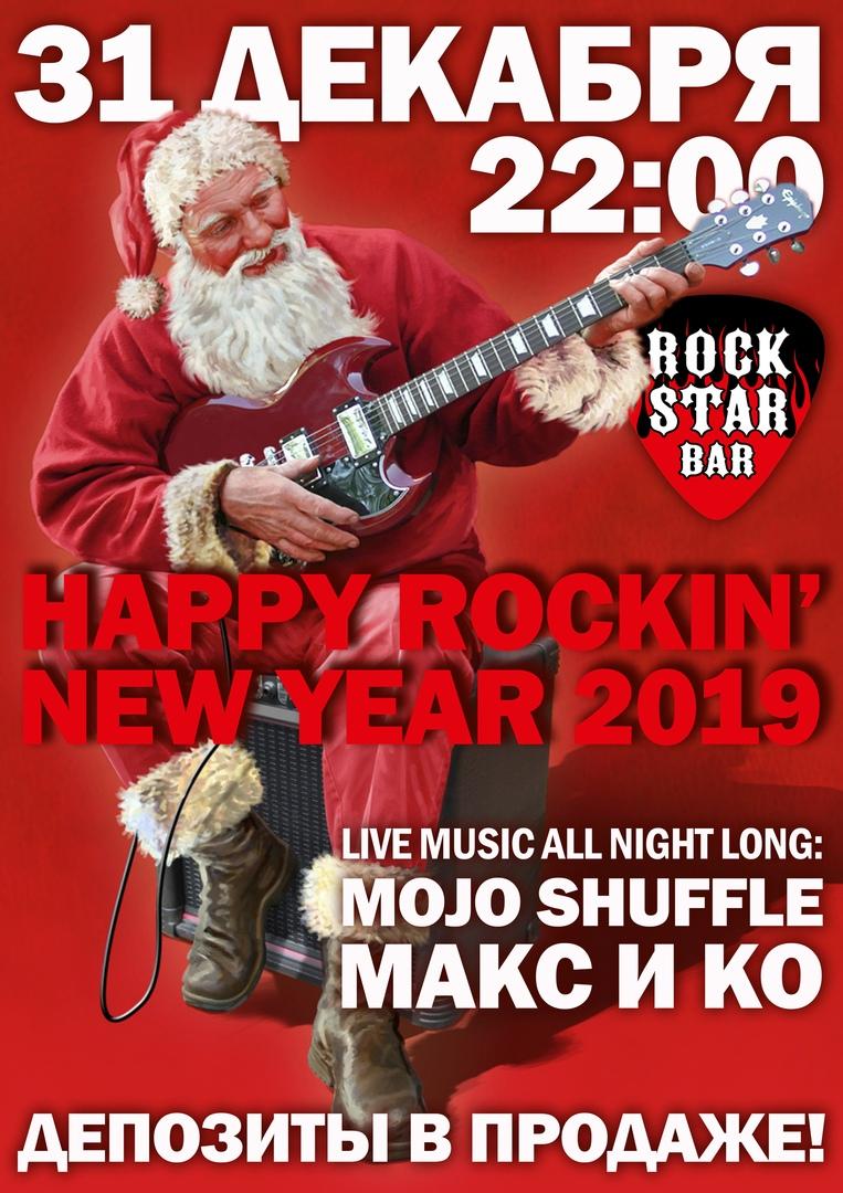 31.12 Happy Rockin' New Year 2019 в Rock Star Bar!