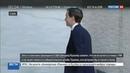 Новости на Россия 24 • Джаред Кушнер я не вступал в сговор с Россией