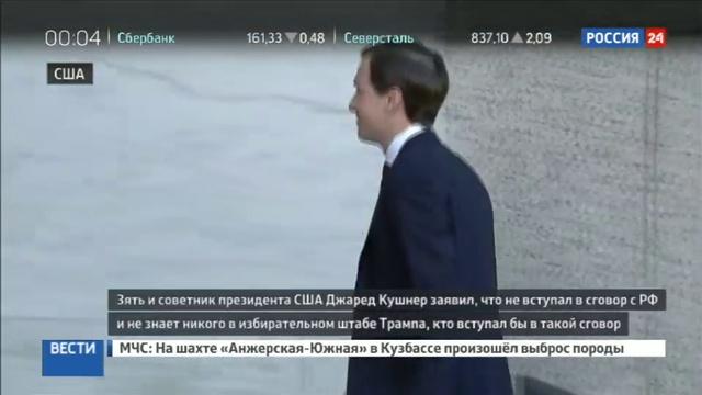 Новости на Россия 24 • Джаред Кушнер: я не вступал в сговор с Россией