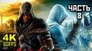 Assassin's Creed Revelations Прохождение Без Комментариев Часть 8 Конец Эры PC 4K 60FPS