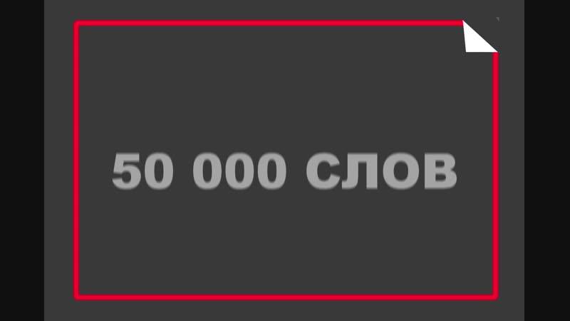 50 000 слов за 1 минуту
