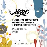 Фестиваль книжной иллюстрации «Морс» 2018