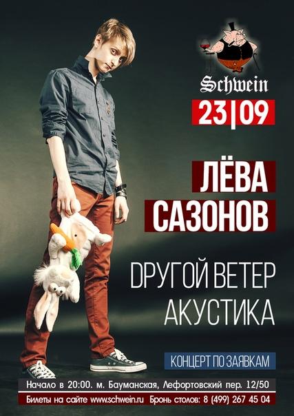 vk.com/leva2018msk