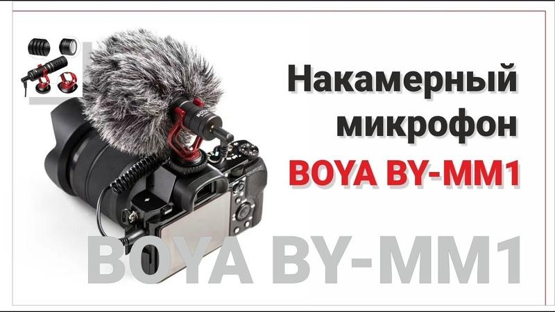 Накамерный микрофон BOYA BY MM1