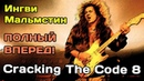 Cracking The Code 8 Yngwie Malmsteen Полный вперед