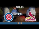 MLB 2018 Chicago Cubs vs St Louis Cardinals