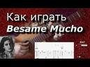 Как играть Besame Mucho. Guitar lesson