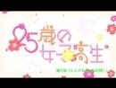 [18 ] [AniDub] 05 серия - 25-летняя школьница / 25-sai no Joshikousei [Trina D, Bars MacAdams]