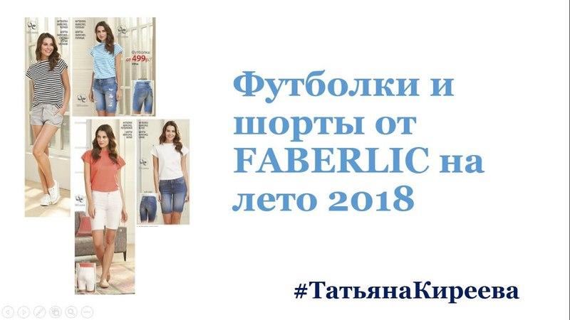 Футболки и шорты от Фаберлик на лето 2018