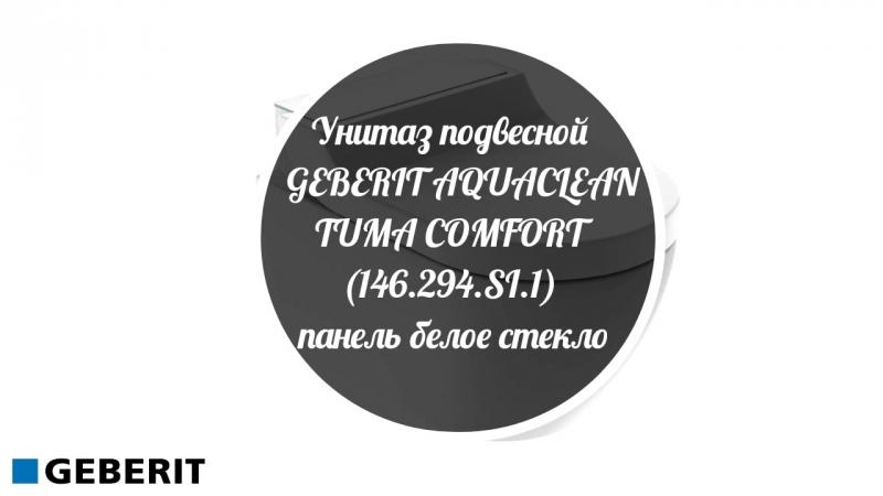 УНИТАЗ ПОДВЕСНОЙ GEBERIT AQUACLEAN TUMA COMFORT(146.294.SI.1) ПАНЕЛЬ БЕЛОЕ СТЕКЛО