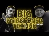 Big Russian Boss Show   BRB SHOW   TIZZZER   Паша Техник и Kyivstoner