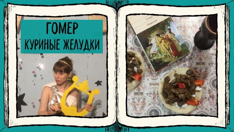 Гомер Одиссея   Куриные желудки