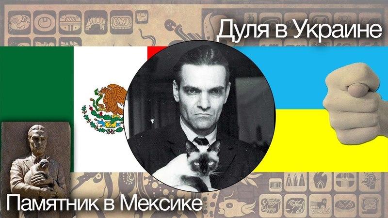 Украинский ученый раскрыл тайну тысячелетия
