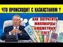 СКАНДАЛ в Казахстане : На что тратят бюджетные миллиарды тенге / Китай гнoбит казахов
