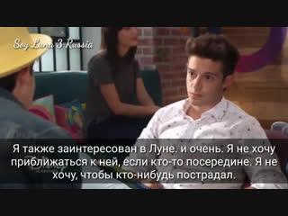 Soy Luna 3 Разговор Маттео и Мишеля 41 серия русские субтитры /Я Луна
