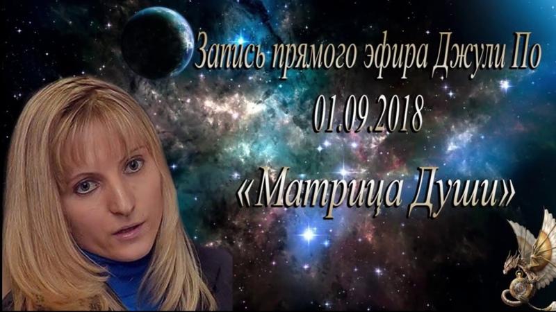 НАШ КАЛЕНДАРЬ ОБ ИСТОРИИ РУСИ Радио эфир 01 09 2018