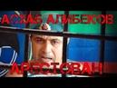 АРЕСТ АСХАБА АЛИБЕКОВА ОСУЖДЕН ДИКИЙ ДЕСАНТНИК