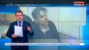 Новости на Россия 24 Напавший на журналистку обращался к экстрасенсу с просьбой снять порчу