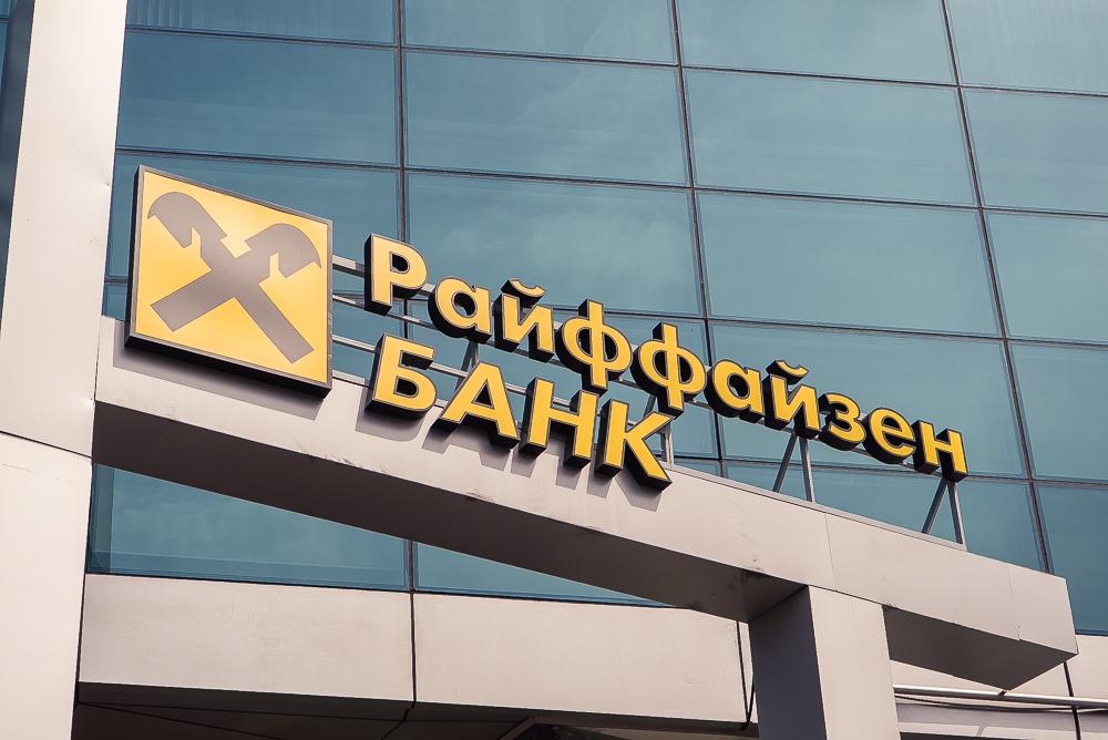Райффайзенбанк возвращается в Таганрог