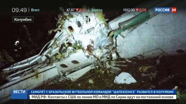 Новости на Россия 24 • Появились первые фотографии с места крушения самолета в Колумбии