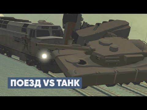 Танк остановил поезд в ГТА СА! или нет...
